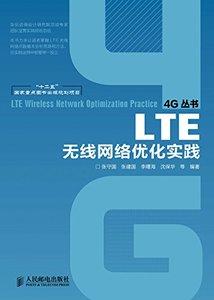 LTE無線網絡優化實踐-cover