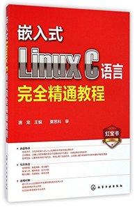 嵌入式 Linux C 語言完全精通教程-cover