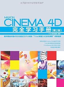 CINEMA 4D 完全學習手冊, 2/e-cover