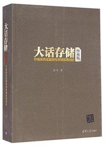大話存儲(終極版)(存儲系統底層架構原理極限剖析)-cover