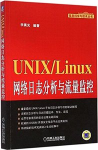 UNIX\Linux 網絡日誌分析與流量監控-cover