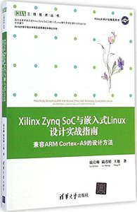 Xilinx Zynq SoC 與嵌入式 Linux 設計實戰指南 (兼容ARM Cortex-A9的設計方法)-cover