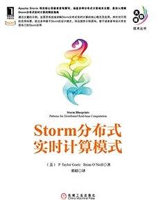Storm分佈式實時計算模式-cover
