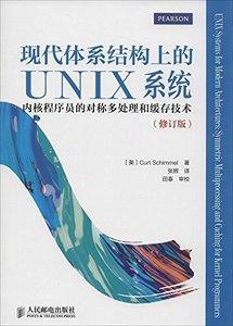 現代體系結構上的UNIX系統(內核程序員的對稱多處理和緩存技術)(修訂版)-cover
