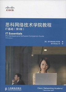 思科網絡技術學院教程(IT基礎)(第5版)-cover