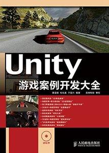Unity遊戲案例開發大全(附光盤)-cover