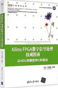 Xilinx FPGA 數字信號處理權威指南(從 HDL 到模型和 C 的描述)-cover