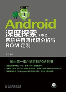 Android 深度探索(捲 2)-系統應用源代碼分析與 ROM 定製(附光盤)-cover