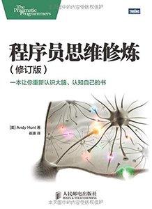 程序員思維修煉 (修訂版)-cover