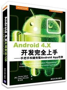 Android 4.X 開發完全上手--手把手構建完整 Android App 範例-cover