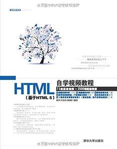 HTML 自學視頻教程 (基於 HTML5 軟件開發自學視頻教程)(附光盤)-cover