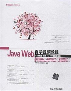 Java Web自學視頻教程(軟件開發自學視頻教程)(附光盤)-cover
