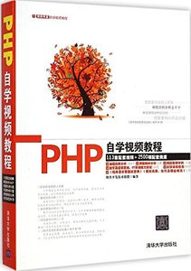 PHP自學視頻教程(軟件開發自學視頻教程)(附光盤)-cover