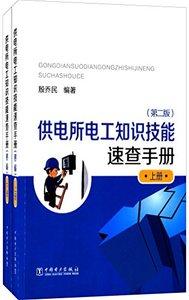 供電所電工知識技能速查手冊(上、下冊)(第二版)-cover