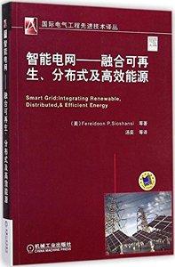 智能電網--融合可再生分佈式及高效能源-cover