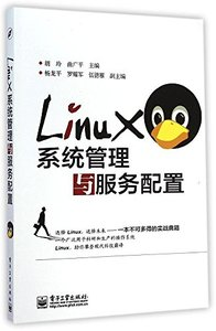 Linux系統管理與服務配置-cover