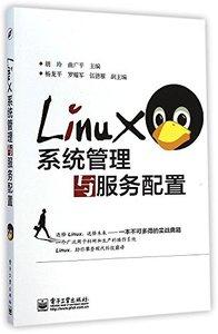 Linux系統管理與服務配置