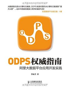ODPS 權威指南(阿裡大數據平臺應用開發實踐)-cover