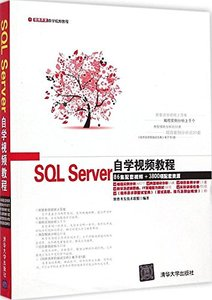 SQL Server自學視頻教程(軟件開發自學視頻教程)(附光盤)-cover