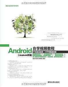 Android自學視頻教程(軟件開發自學視頻教程)(附光盤)-cover