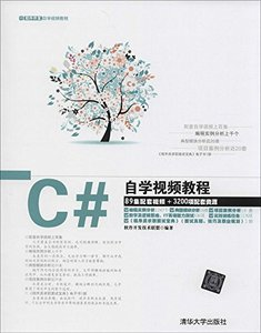 C#自學視頻教程(軟件開發自學視頻教程)(附光盤)-cover
