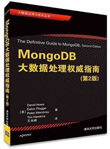 MongoDB大數據處理權威指南(第2版)-cover