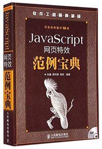 JavaScript 網頁特效範例寶典(軟件工程師典藏版)(附光盤)