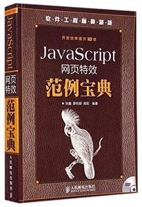 JavaScript 網頁特效範例寶典(軟件工程師典藏版)(附光盤)-cover