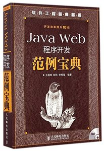 Java Web 程序開發範例寶典(體工程師典藏版)(附光盤)-cover