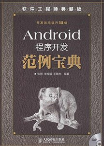 Android程序開發範例寶典(軟件工程師典藏版)(附光盤)