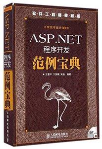 ASP.NET 程序開發範例寶典(軟件工程師典藏版)(附光盤)-cover