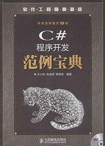 C#程序開發範例寶典(軟件工程師典藏版)(附光盤)-cover