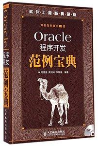 Oracle程序開發範例寶典(軟件工程師典藏版)(附光盤)-cover