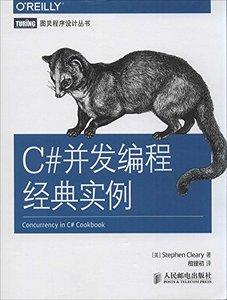 C# 並發編程經典實例