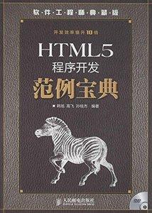 HTML5 程序開發範例寶典(軟件工程師典藏版)(附光盤)-cover
