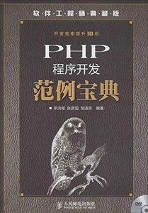 PHP程序開發範例寶典(軟件工程師典藏版)(附光盤)-cover