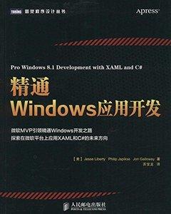 精通Windows應用開發
