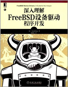 深入理解 FreeBSD 設備驅動程序開發-cover