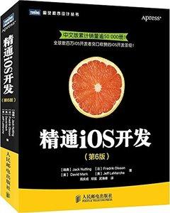 精通iOS開發(第6版)-cover