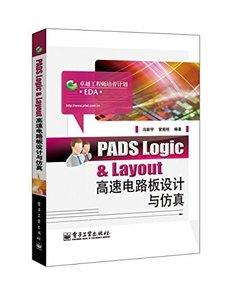 PADS Logic & Layout 高速電路板設計與模擬(卓越工程師培養計劃)-cover