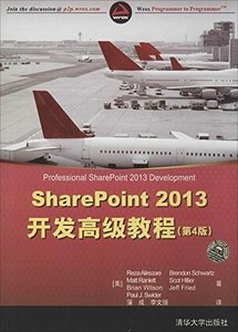 SharePoint 2013 開發高級教程, 4/e (Professional SharePoint 2013 Development)-cover
