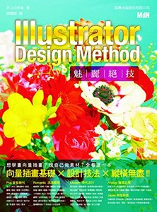 Illustrator Design Method 魅麗絕技-cover