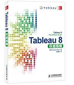 Tableau 8 權威指南-cover
