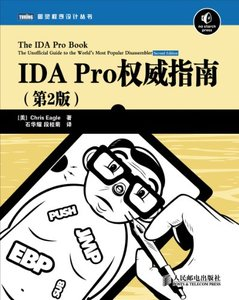 IDA Pro 權威指南, 2/e (The IDA Pro Book : The Unofficial Guide to the World's Most Popular Disassembler, 2/e)-cover
