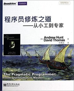 程序員修煉之道 :從小工到專家 (The Pragmatic Programmer: From Journeyman to Master)-cover