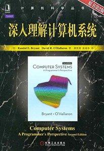 深入理解計算機系統(原書第2版)-cover
