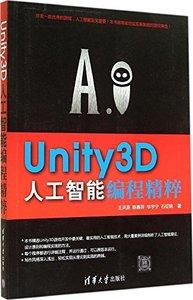 Unity 3D 人工智能編程精粹-cover