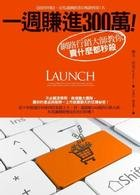 一週賺進300萬!網路行銷大師教你賣什麼都秒殺(Launch: An Internet Millionaire's Secret Formula To Sell Almost Anything Online, Build A Business You Love, and Live the Life of Your Dreams)-cover
