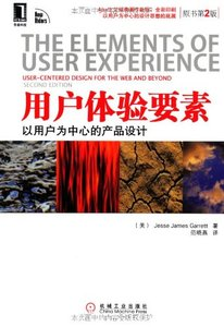 用戶體驗要素:以用戶為中心的產品設計, 2/e (The Elements of User Experience: User-Centered Design for the Web and Beyond, 2/e)-cover