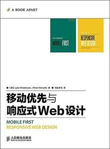 移動優先與響應式Web設計(2冊)-cover